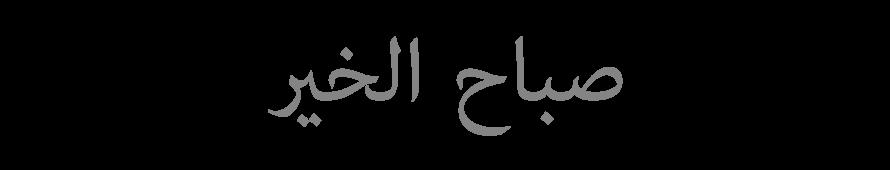 sabah alkhyr, bonjour en arabe