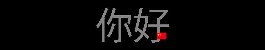 Nǐ hǎo, bonjour en chinois