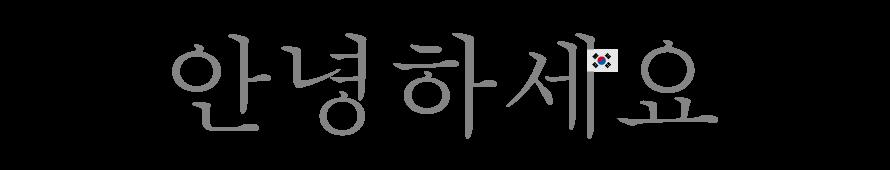 yeoboseyo, bonjour en coréen