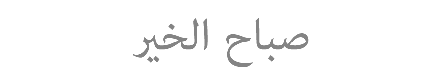 arabe_v2.png